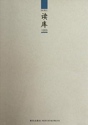 读库1203.pdf