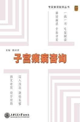 专家解读健康丛书:子宫疾病咨询.pdf