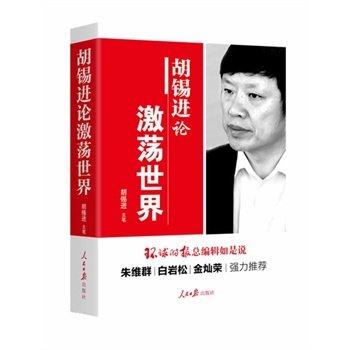 胡锡进论激荡世界.pdf