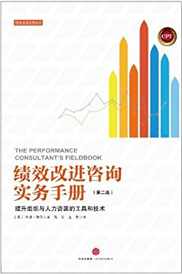 绩效改进咨询实务手册.pdf