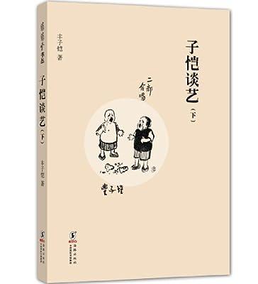缘缘堂书丛:子恺谈艺.pdf