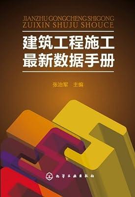 建筑工程施工最新数据手册.pdf