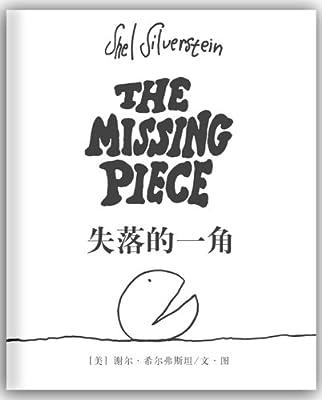 失落的一角.pdf