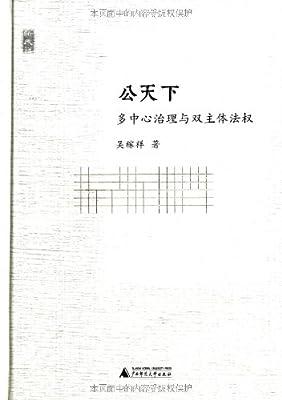 新民说•公天下:多中心治理与双主体法权.pdf
