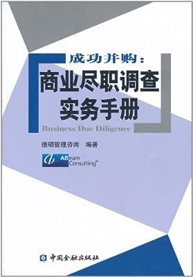 成功并购:商业尽职调查实务手册.pdf