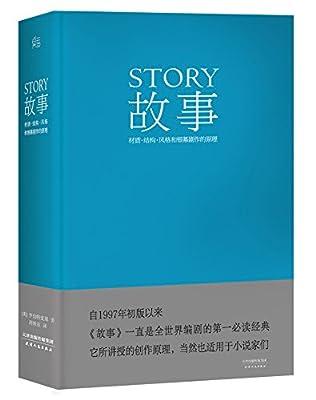 故事:材质、结构、风格和银幕剧作的原理.pdf