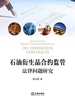 石油衍生品合约监管法律问题研究.pdf