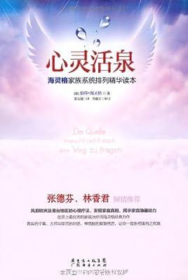 心灵活泉.pdf