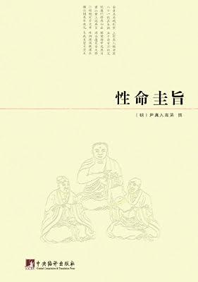 性命圭旨.pdf