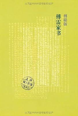 傅聪版傅雷家书.pdf