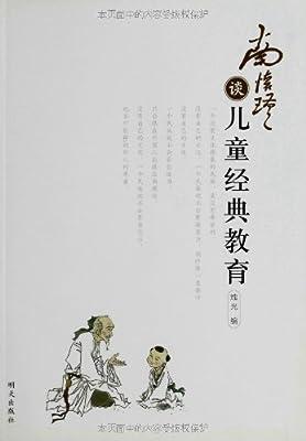 南怀瑾谈儿童经典教育.pdf