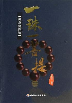 一珠一菩提:禅意佛珠饰.pdf