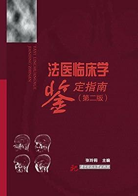 法医临床学鉴定指南.pdf