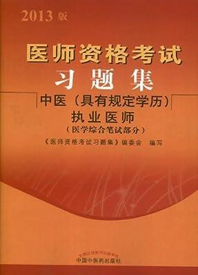 医师资格考试习题集:中医执业医师.pdf