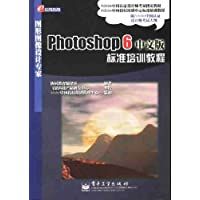 Photoshop6中文版标准培训教程