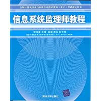 信息系统监理师教程