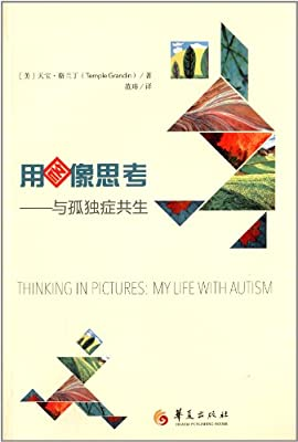 用图像思考:与孤独症共生.pdf