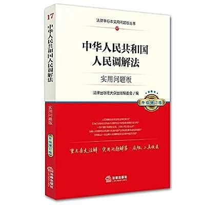 中华人民共和国人民调解法:实用问题版.pdf