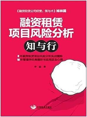 融资租赁项目风险分析:知与行.pdf