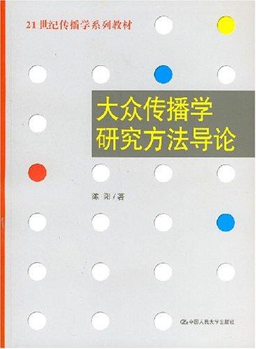 大众传播学研究方法导论:亚马逊:图书
