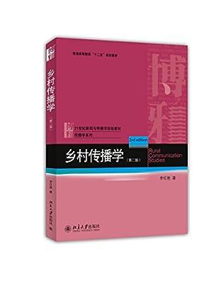 乡村传播学.pdf