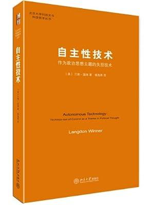自主性技术:作为政治思想主题的失控技术.pdf