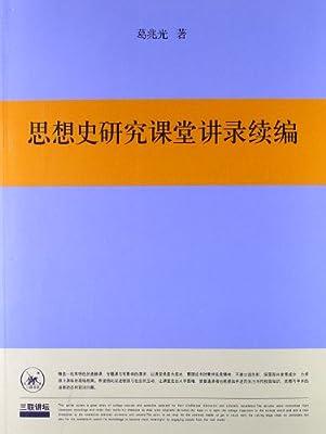 三联讲坛:思想史研究课堂讲录续编.pdf
