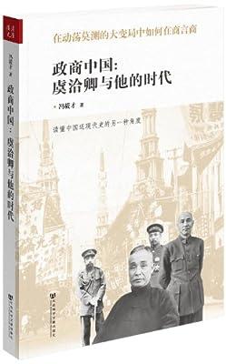 政商中国.pdf
