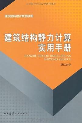 建筑结构静力计算实用手册.pdf