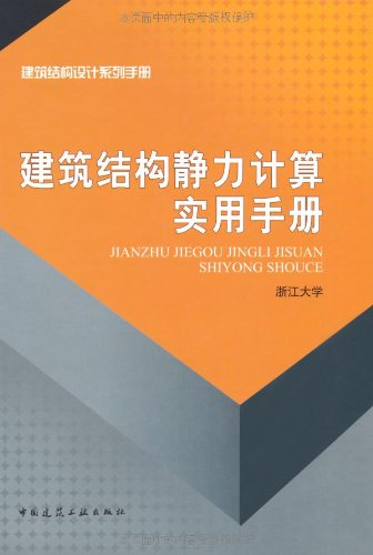 建筑结构静力计算实用手册 (精装)