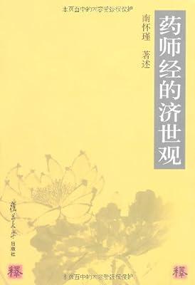 药师经的济世观.pdf