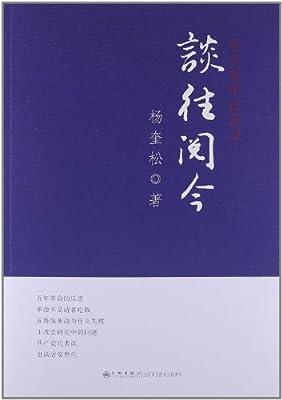 谈往阅今:中共党史访谈录.pdf