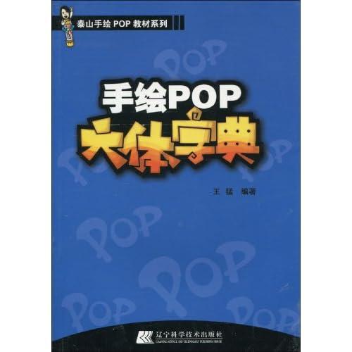 手绘pop六体字典(泰山手绘pop教材系列)收藏