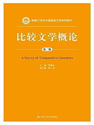 新编21世纪中国语言文学系列教材:比较文学概论.pdf