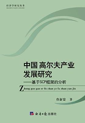 中国高尔夫产业发展研究:基于SCP框架的分析.pdf