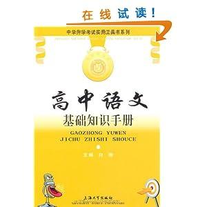 考试实用工具书系列:高中语文基础知识手册\/白
