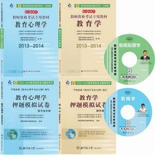 2013年教师资格证考试用书教材+押题 中学4册教育学心理学.pdf