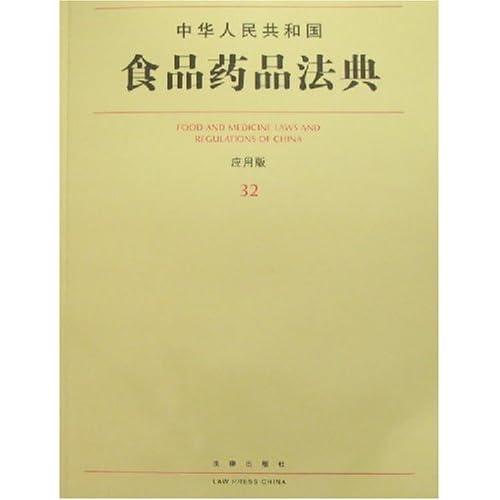 中华人民共和国食品药品法典(应用版)