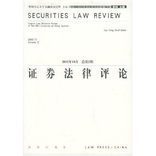 证券法律评论(2002年10月总第2期)