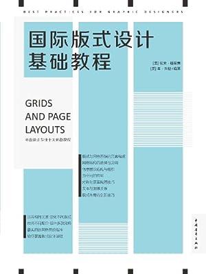 国际版式设计基础教程.pdf