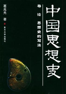 中国思想史.pdf