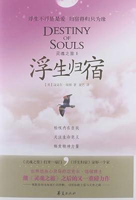 灵魂之旅2:浮生归宿.pdf