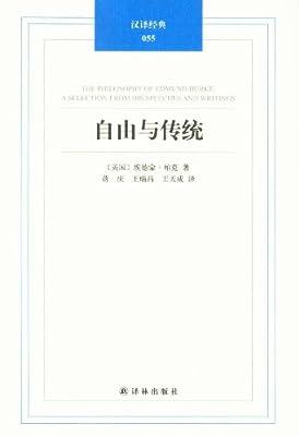 自由与传统.pdf