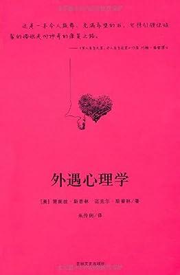 外遇心理学.pdf