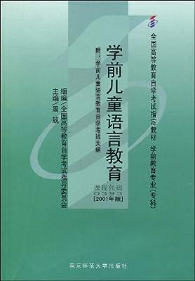 学前儿童语言教育(附自学考试大纲)