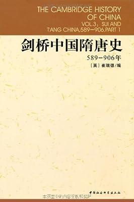 剑桥中国隋唐史.pdf