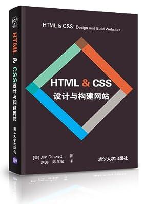 HTML & CSS设计与构建网站.pdf