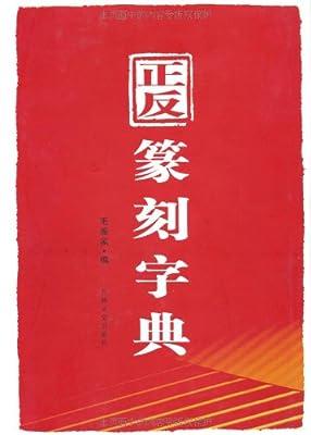 正反篆刻字典.pdf