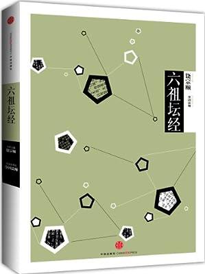 中信国学大典:六祖坛经.pdf