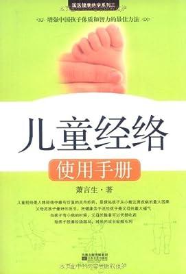 儿童经络使用手册.pdf